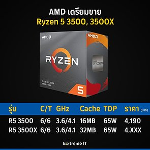 AMD Ryzen 5 3500 & 3500X in Thailand